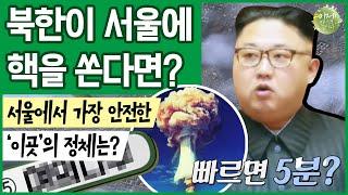 [이만갑 모아보기] 김정은이 서울에 핵을 쏜다면 반드시…
