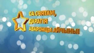 Звёзды спорта и шоу-бизнеса поздравляют белорусских мужчин с 23 февраля