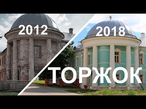 Торжок Было - Стало 2012/2018