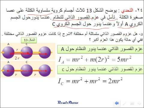 فيزياء عزم القصور الذاتيmoment Of Inertia القسم 2 8 م 24 Youtube