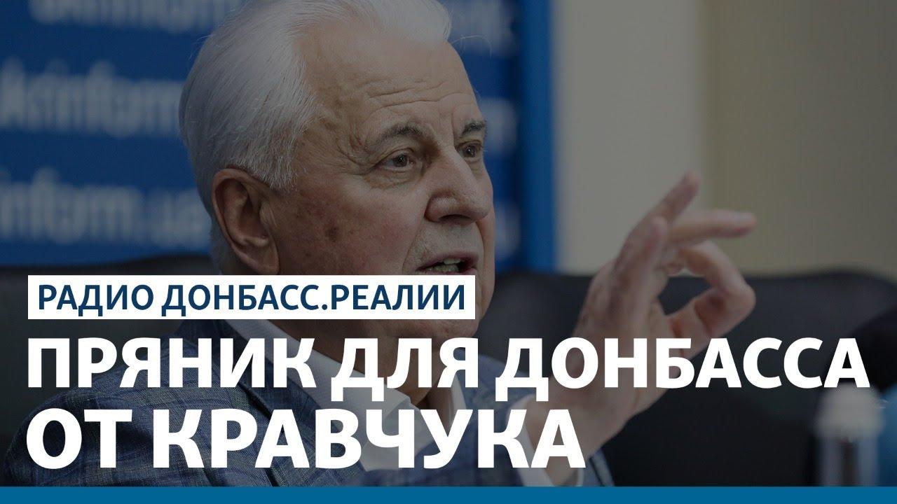 Кравчук хочет заманить деньги на Донбасс   Радио Донбасс Реалии