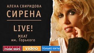 Алёна Свиридова - Сирена LIVE!