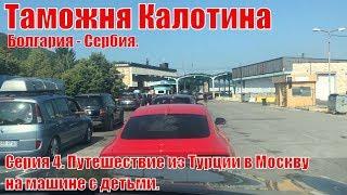 На машине из Турции в Россию через Европу Четвертая серия Таможня Митница выезд из ЕС ОПЯТЬ ШТРАФ