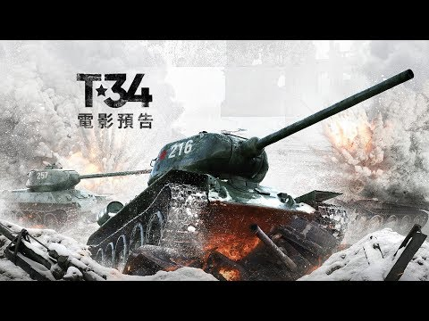 勇破俄羅斯影史開票紀錄!【T-34】電影預告  2019近期獻映