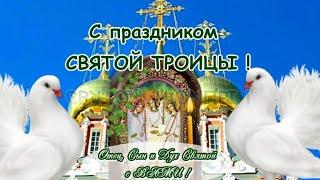 Святая Троица! Поздравляю со Святой Троицей! Красивое поздравление на ТРОИЦУ!