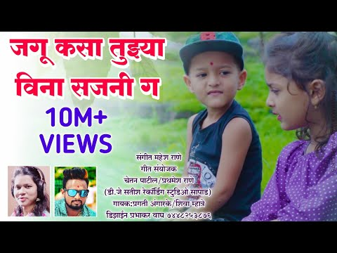 जगू कसा तुझ्याविना संजनी   Jagu Kasa Tuzhavina Sajni G Shiva Mhatre   New Breakup Love Song 2019