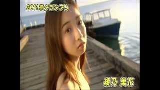 ミスマガジン2011準グランプリ <プロフィール> 綾乃美花 17歳 ・生年...