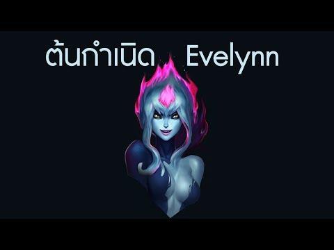 LOL Explore : ต้นกำเนิด Evelynn