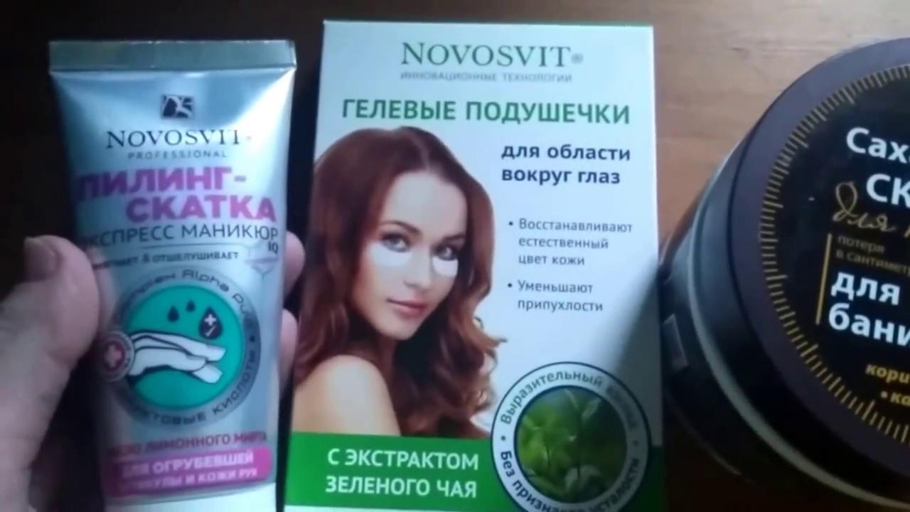 Косметика novosvit купить в москве пробники косметики куплю
