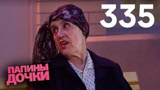 Папины дочки | Сезон 17 | Серия 335
