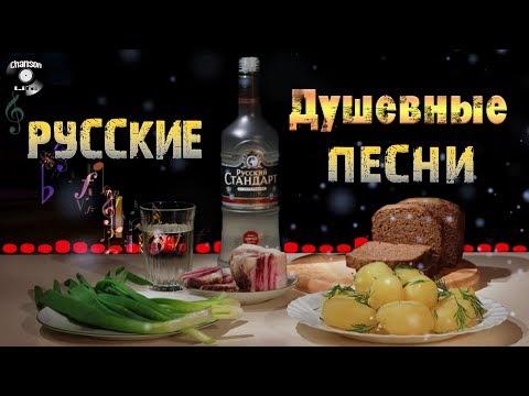 Красивые песни шансона / Душевные Русские застольные Песни 2020