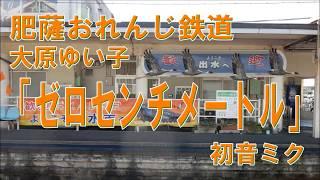 大原ゆい子「ゼロセンチメートル」で肥薩おれんじ鉄道の駅名