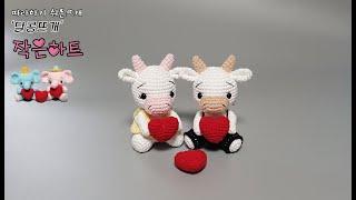 작은하트 amigurumi/crochet #코바늘뜨기#…