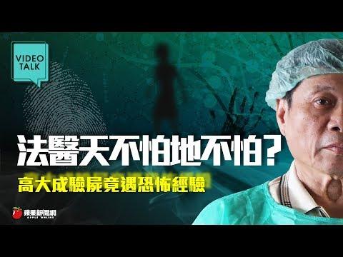 【VIDEO TALK】最恐怖驗屍經驗談