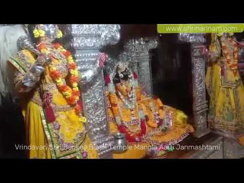 Video - https://youtu.be/j30z3TvjVA8         Banke Bihari janmastami 2020 mangla aarti darshan
