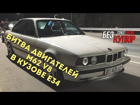 БИТВА ДВИГАТЕЛЕЙ V8 В КУЗОВЕ BMW E34 (КЫРГЫЗСТАН, БИШКЕК)