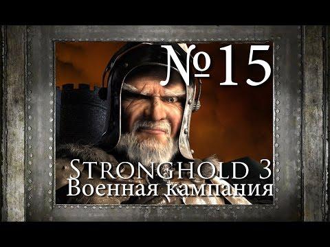 15. Два поросенка - Возвращение волка - Stronghold 3 [Военная Кампания]