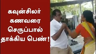 Video VIRAL VIDEO:  கவுன்சிலர் கணவரை செருப்பால் தாக்கிய பெண்!   #TelanganaCM #WomanAttack #ViralVideo download MP3, 3GP, MP4, WEBM, AVI, FLV Oktober 2018