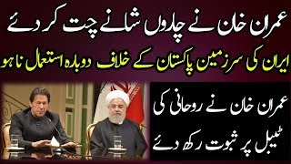 A Message of Pakistan to Iran During the Meeting of Imran Khan and Rohani