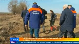 На месте крушения Ан-148 родственники погибших обнаружили несобранные обломки