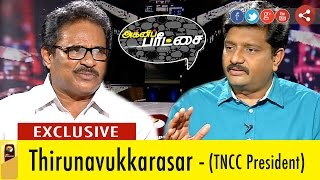 Agni Paritchai 17-09-2016 Interview with Thirunavukkarasar – (TNCC president) – Puthiya Thalaimurai TV