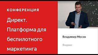Вверх по воронке. Медийная реклама в Директе, Владимир Мосин - Конференция Яндекс.Директа
