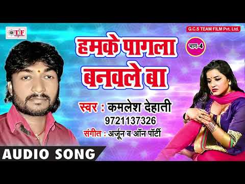 Hamake Pagal Banawale Ba ~ Kamlesh Dehati New Song ~ Bhojpuri Hit Song 2018 #Dugola Ke Mane Ehe Hola