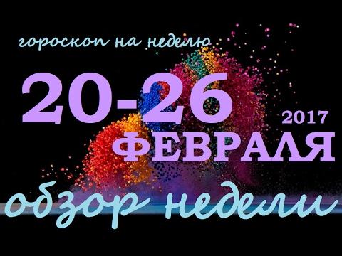 Гороскоп с 20 по 26 февраля 2017 года Затмение Обзор недели для всех знаков зодиака фишки