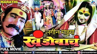 Lagin Majhya Khandobach - Marathi Full Movie | Raza Murad, Teja Devkar | Best Marathi Film