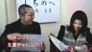 グラビアアイドル「倉岡生夏」ちゃんが活動の幅を広めるために、毎回いろいろな企画に挑戦していく番組、それが、「チョコっと、生夏チャレンジ!」です。 みなさんの応援で、 ...