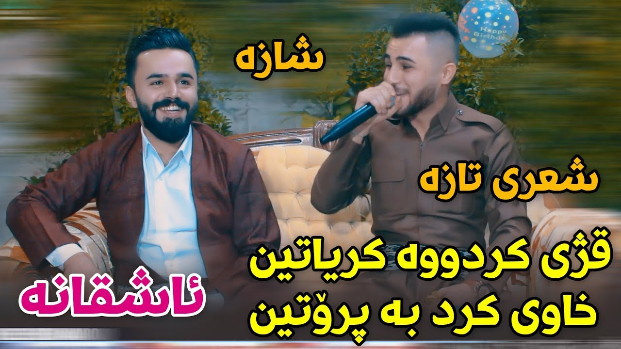 Ozhin Nawzad ( Ashqana Zor Shaz ) Salyadi Sultan Haji Salam - Track5