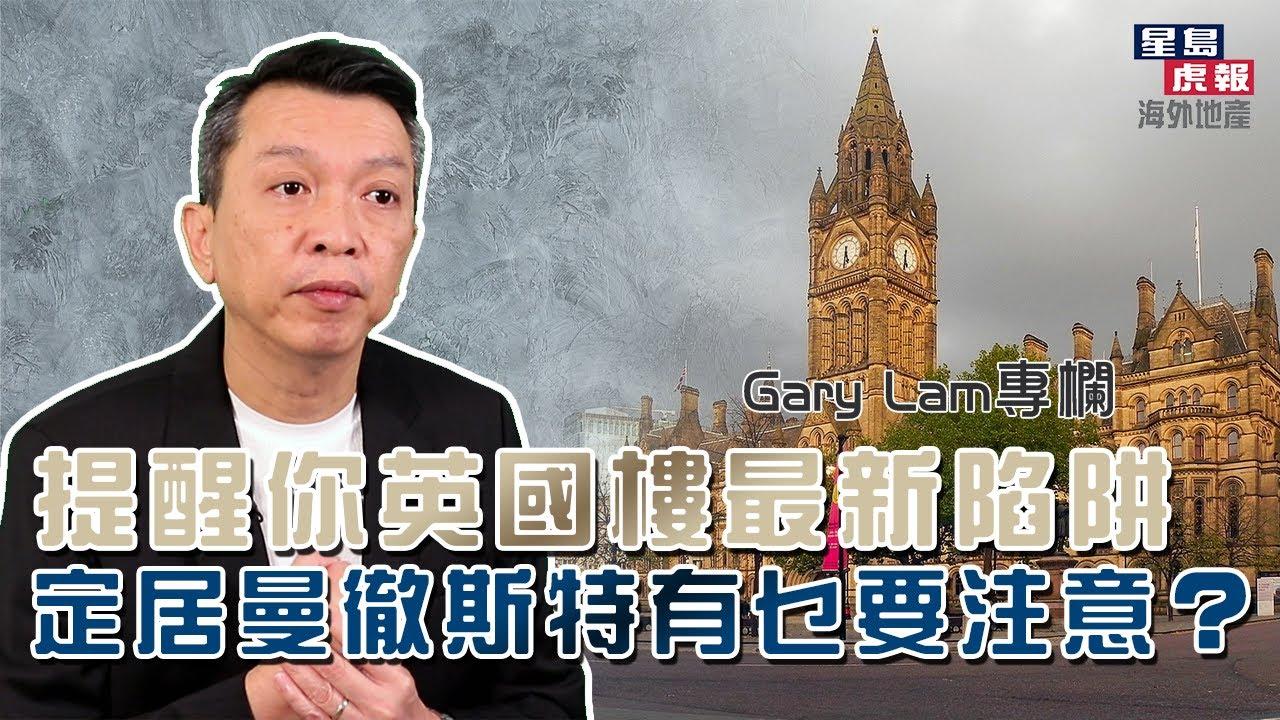 【Gary Lam專欄】提醒你英國樓最新陷阱  定居曼徹斯特有乜要注意?