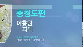 [우리지역문화이야기] 충청도편