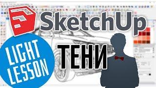 SketchUP - Тени (SketchUP уроки, обучение, tutorial)