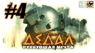 18+ Arma 3 RPSTALKER «Проект: Периметр» Дедал