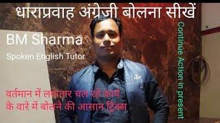 Spoken English or English Speaking Action+ing first lesson of English Language learning