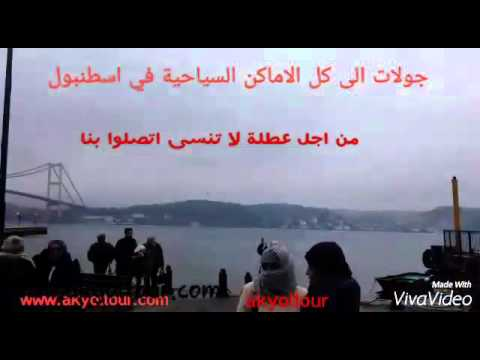 سياحة وسفر في تركيا إسطنبول.turkey travel agency