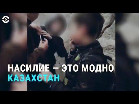 Туркестан, где насилие в моде | АЗИЯ | 23.01.19
