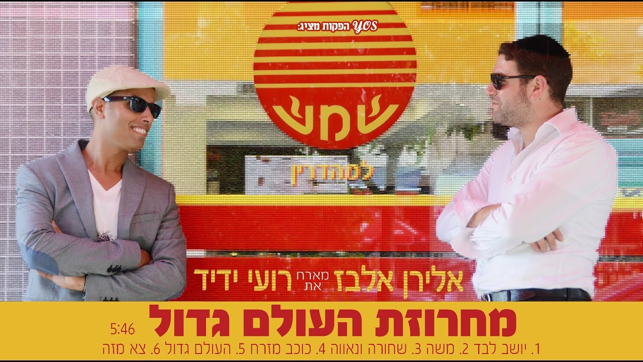 אלירן אלבז ורועי ידיד מחרוזת העולם גדול הקליפ הרשמי | Eliran Elbaz Ft Roy Yadid Medley HaOlam Gadol