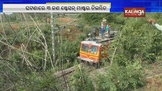 Rayagada: Samaleshwari Express fire accident case | Kalinga TV