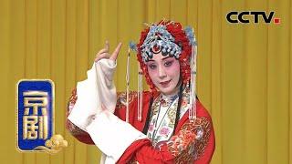 《中国京剧像音像集萃》 20200405 京剧《贩马记》| CCTV戏曲