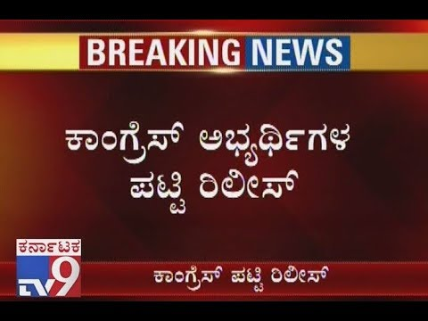 Congress Announces First List Of Candidates For Assembly Elections 2018