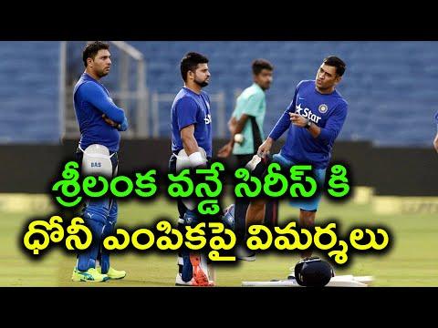 India vs Sri Lanka 2017 ODI : Dhoni Is Not An Automatic Choice says MSK Prasad | Oneindia Telugu