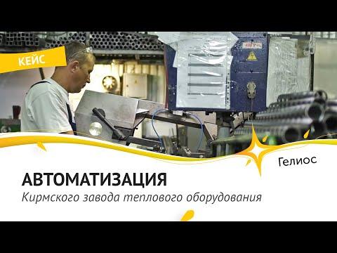 Автоматизация производства КЗТО «Радиатор» от ГК «ГЕЛИОС». Автоматизация предприятия - залог успеха!