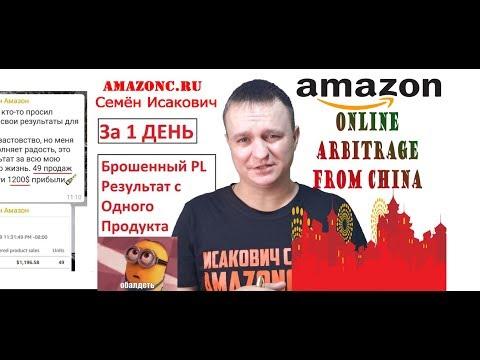 Бизнес На Амазон, 2020 Обучение Торговли На Амазон OA Китай Полный Курс, Amazon Бизнес
