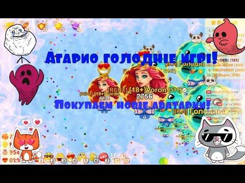 Агарио:голодные игры!Покупаем аватарки красавицы!
