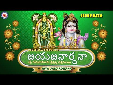 జయ జనార్ధన  JAYA JANARDHANA  Sreekrishna Devotional Songs  Hindu Devotional Songs Telugu