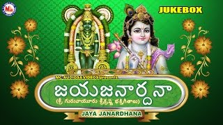 జయ జనార్ధన | JAYA JANARDHANA | Sreekrishna Devotional Songs | Hindu Devotional Songs Telugu