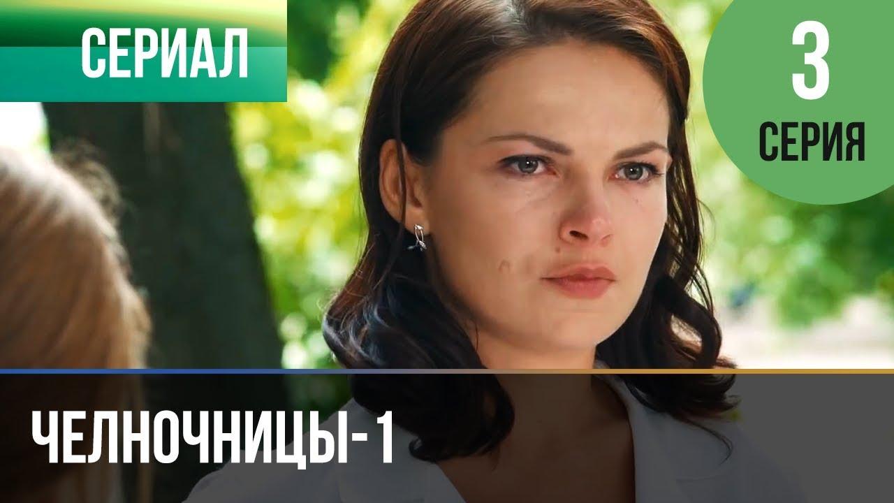▶️ Челночницы 1 сезон 3 серия - Мелодрама | Фильмы и сериалы - Русские мелодрамы