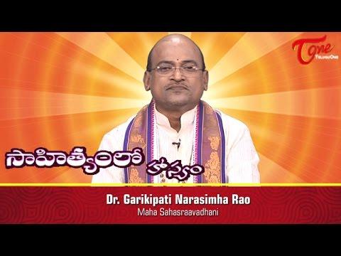 Sahityamlo Hasyam    Episode 225    By Dr. Garikipati Narasimha Rao